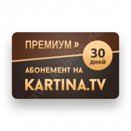 Kartina.TV for 1 month, EU (Premium) (without contract)